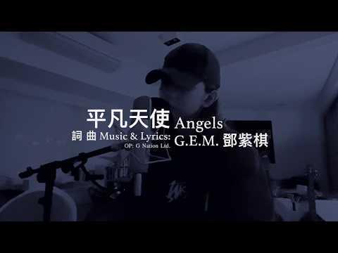G.E.M.鄧紫棋【平凡天使 Angels】Music Video