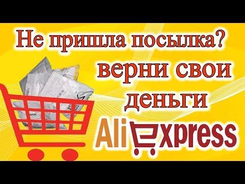 Как получить товар бесплатно с Алиэкспресс и вернуть свои деньги за заказ?