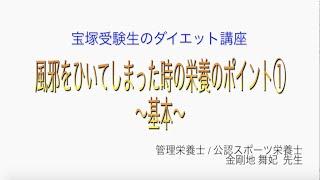 宝塚受験生のダイエット講座〜風邪をひいてしまった時の栄養のポイント①基本〜のサムネイル