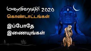 மஹாசிவராத்திரி 2020 - சத்குருவுடன் நேரடி இணைய ஒளிபரப்பு | 21 பிப். 6 PM முதல் 22 பிப். 6 AM வரை