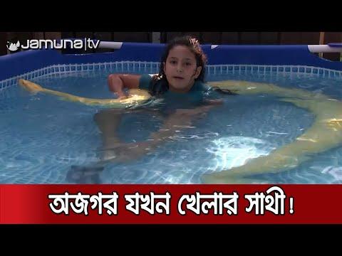 ১১ ফুটের অজগর নিয়ে সাঁতার কাটছে ৮ বছরের কিশোরী! | Jamuna tv