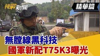 【挑戰精華】無膛線黑科技 國軍新配T75K3曝光