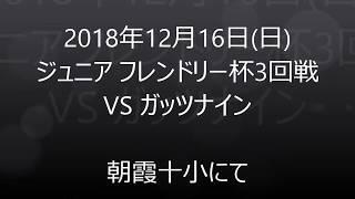 【ジュニア】フレンドリー杯VSガッツナイン