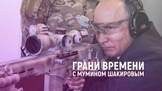 Июльская зачистка Владимира Путина | Грани времени с Мумином Шакировым