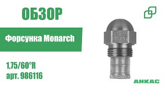Форсунка Monarch 1,75/60°R арт. 986116