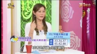 吳美玲姓名學-2017年能天降好運的人姓名筆劃