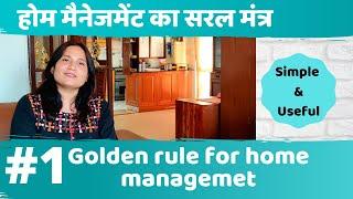 होम मैनेजमेंट का सरल मंत्र! Golden Rule For Home Management