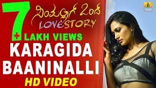 Karagida Baaninalli  Simpallaag Ond Love Story Feat Rakshit Shetty And Shwetha Srivatsav