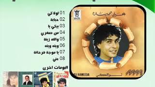 تحميل اغاني علي حميده يا موجة فرحانة MP3