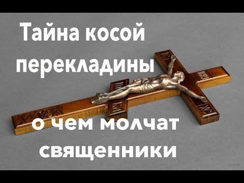 Православный крест, распятие: Что означает косая перекладина на православном кресте на самом деле???