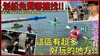 【旅行喳#10】沒人知道的免費划船?! 新月橋一日遊
