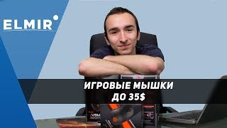 Игровые мыши до 35$. Обзор от Elmir.ua