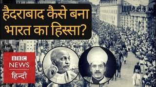 Operation Polo: How did Hyderabad become part of India? (BBC Hindi)