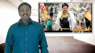 THIRUTHANI Review | Perarasu, Bharath | TamilTalkies