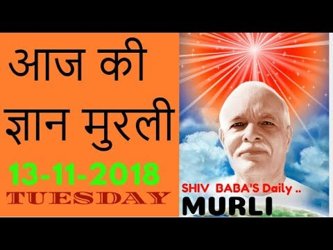 aaj ki gyan murli 13-11-2018  today's murli l bk murli today l brahma kumaris murli l aaj ki murli (видео)