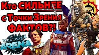 Жуткие Теории: Какой Полководец СИЛЬНЕЕ? (Total War: Arena)