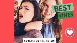 Вайны 2018 Лучшее | Подборка Вайнов [140] | Русские и Казахские Инста Вайны