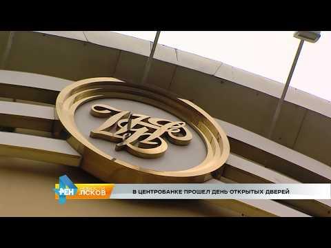 Новости Псков 17.10.2017 # День открытых дверей в Центробанке
