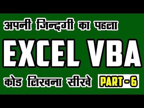 DOWNLOAD: Excel VBA Editor Tutorial in Hindi | Excel VBA