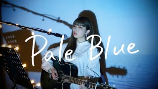 Pale Blue / 米津玄師 Cover  by 野田愛実【TBSドラマ「リコカツ」主題歌】