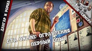GTA Online: Ограбления [Первый опыт]