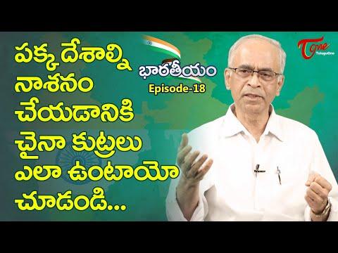 Bharateeyam | EX DGP K Aravinda Rao IPS | Epi #18 | చైనా కుట్రలు ఎలా ఉ