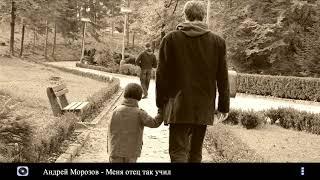 Алексей Морозов   Меня отец так учил я сына научу