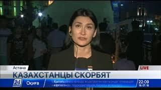 В Астане проходит акция скорби по фигуристу Денису Тену