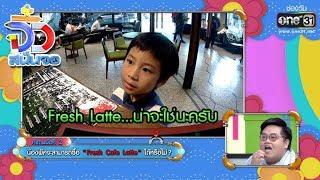 """Fresh Cafe Latte"" ? ยากจัง | HIGHLIGHT | จิ๋วสนั่นจอ | 2 ก.พ. 62 | one31"