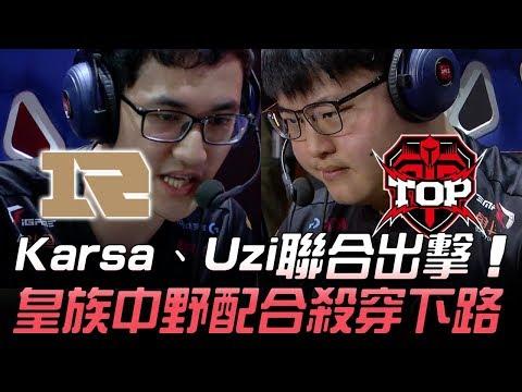 RNG vs TOP Karsa、Uzi聯合出擊 皇族中野配合殺穿下路!Game3