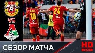 13.05.2018г. Арсенал - Локомотив - 2:0. Обзор матча