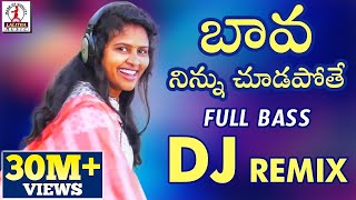 BAVA Ninnu Chudapothe New DJ REMIX   2019 Folk DJ Songs Telugu   Lalitha Audios And Videos