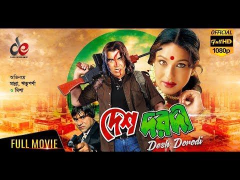 Desh Dorodi | Bangla Movie 2018  | Manna, Rituparna, Dildar, Misha Sawdagor | Full HD