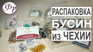Распаковка Чешских бусин и фурнитуры из магазина Czech Beads Exclusive