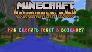 Minecraft Командный блок - Как сделать цветной текст в воздухе?