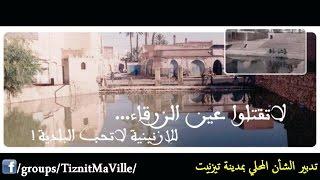 preview picture of video 'Nostalgie Tiznit :Source Bleu - نوستالجيا تزنيت : العين الزرقاء'