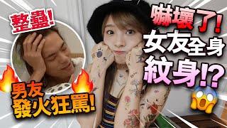【整蠱】女友全身紋身?!嚇壞了!男友發火狂罵!