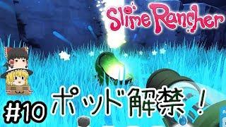 「癒しスライムたちと遊ぶ!」スライムランチャーSlimeRancherゆっくり実況#10-緑宝ポッド、解禁せよ!