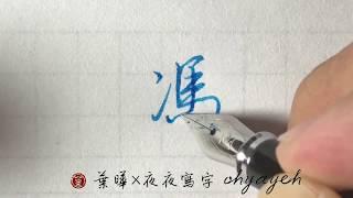 行書 - 馮