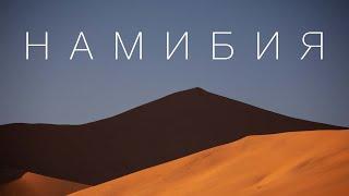 Намибия. Африка,в которую вам захочется поехать.Большой Выпуск.