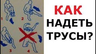 Как пользоваться туалетной бумагой! Лютые инструкции!