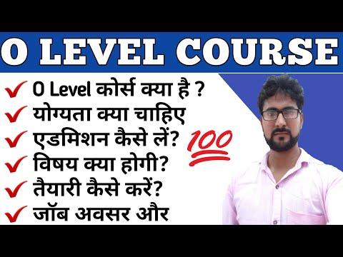 o level कोर्स क्या है   nielit o level  o level ... - YouTube