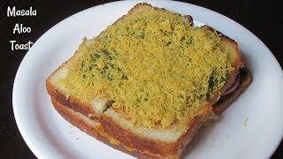 Bombay Masala Toast | Aloo Masala Toast | Masala toast recipe | Street Food