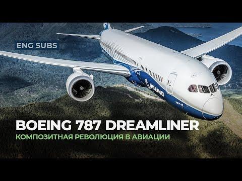 , title : 'Boeing 787 Dreamliner — Композитная РЕВОЛЮЦИЯ в гражданской авиации / ENG Subs