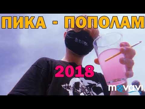 ПИКА-ПОЛАМ(БЕЗ МАТА)