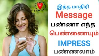 How to IMPRESS ANY GIRL in Chatting