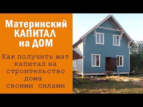 Материнский капитал на строительство дома своими силами
