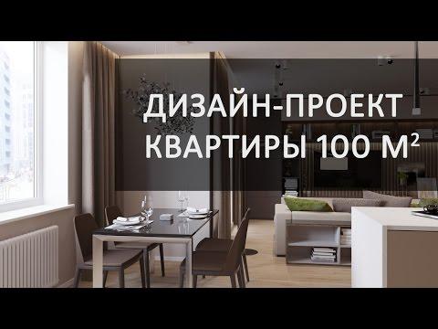Дизайн трехкомнатной квартиры 100 кв.м в ЖК Самоцветы