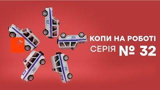 Копы на работе - 1 сезон - 32 серия