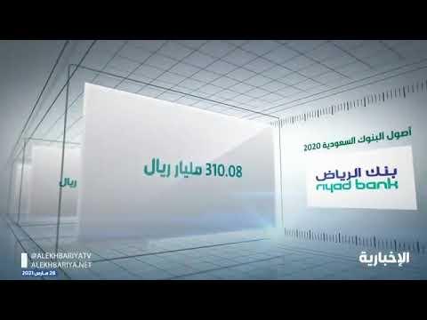 ما مقدار نمو أصول البنوك السعودية !